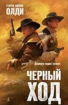 Генри Лайон Олди - Черный ход