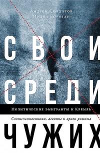 - Свои среди чужих. Политические эмигранты и Кремль: Соотечественники, агенты и враги режима