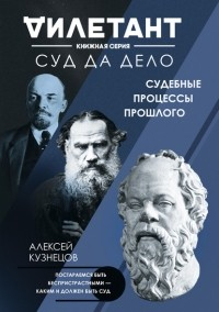 Алексей Кузнецов - Суд да дело. Судебные процессы прошлого