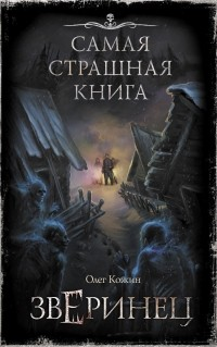 Олег Кожин - Зверинец