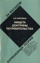 Жировов Б. В. - Нищета доктрины потребительства