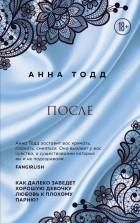 Анна Тодд - После