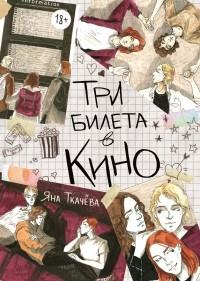 Яна Ткачёва - Три билета в кино