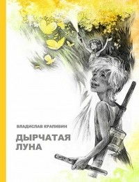Владислав Крапивин - Дырчатая луна