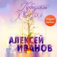 Алексей Иванов - Победитель Хвостика