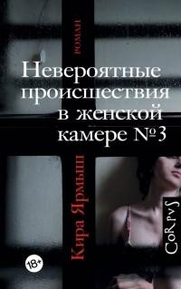 Кира Ярмыш - Невероятные происшествия в женской камере № 3