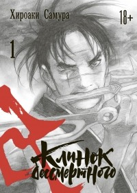Хироаки Самура - Клинок бессмертного. Книга 1