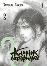 Хироаки Самура - Клинок бессмертного. Книга 2