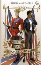 Кейси Маккуистон - Красный, белый и королевский синий