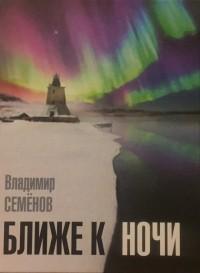 Владимир Семенов - Ближе к ночи