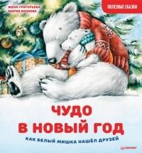 Женя Григорьева - Чудо в Новый год: как Белый Мишка нашёл друзей.