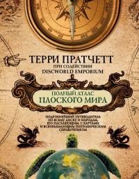 Терри Пратчетт - Полный атлас Плоского мира