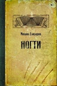 Михаил Елизаров - Ногти (сборник)