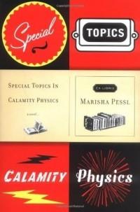Мариша Пессл - Special Topics in Calamity Physics