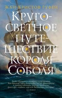 Жан-Кристоф Руфин - Кругосветное путешествие короля Соболя