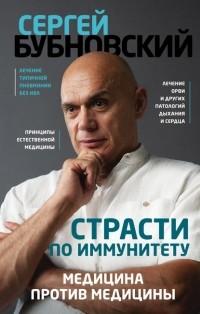 Сергей Бубновский - Страсти по иммунитету. Медицина против медицины
