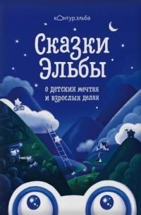 без автора - Сказки Эльбы