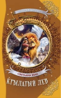 Светлана Белл - Крылатый лев