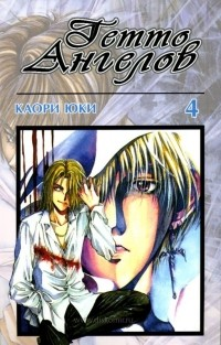 Каори Юки - Гетто Ангелов. 4 том (сборник)