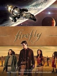 Моника Валентинелли - Firefly. Полная иллюстрированная энциклопедия