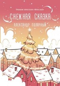 Александр Полярный - Снежная сказка