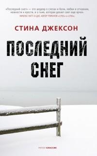 Стина Джексон - Последний снег