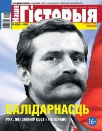 без автора - Наша гісторыя № 9 (26) — 2020 (часопіс)