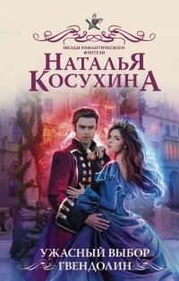 Наталья Косухина - Ужасный выбор Гвендолин (сборник)