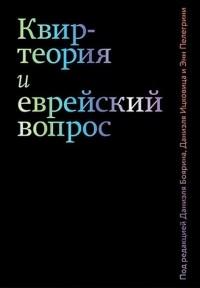 Даниэль Боярин - Квир-теория и еврейский вопрос