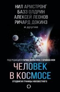 - Человек в космосе. Отодвигая границы неизвестного