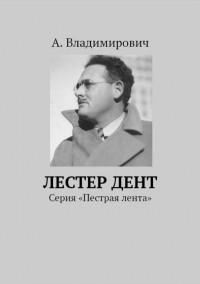 А. Владимирович - Лестер Дент