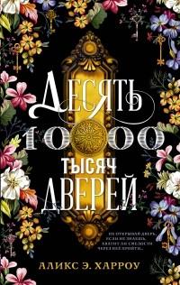 Аликс Э. Харроу - Десять тысяч дверей