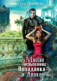 Ольга Коротаева - Миссия невыполнима. Попаданка и дракон