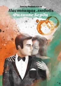 Данька Вишневская - Настоящая любовь Филиппе Берди