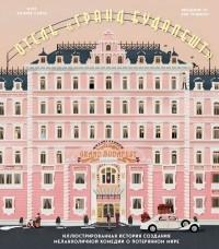 Сеиц Мэтт Золлер - Отель