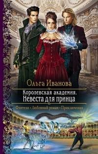 Ольга Иванова - Королевская Академия. Невеста для принца