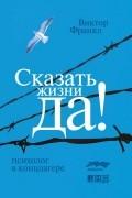 """Виктор Франкл - Сказать жизни """"Да!"""": психолог в концлагере"""