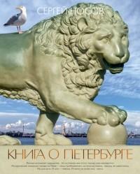 Сергей Носов - Книга о Петербурге