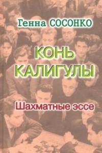 Генна Сосонко - Конь Калигулы. Шахматные эссе