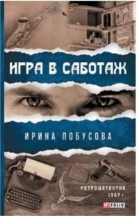 Ирина Лобусова - Игра в саботаж