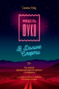 Симеон Уэйд - Мишель Фуко в Долине Смерти