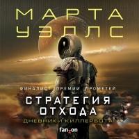 Марта Уэллс - Стратегия отхода (сборник)