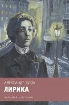 Александр Блок - Лирика