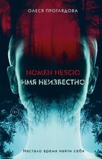 Олеся Проглядова - Nomen nescio. Имя неизвестно