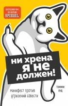 Томми Яуд - Ни хрена я не должен! Манифест против угрызений совести