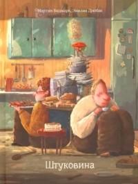 Мартин Видмарк - Штуковина