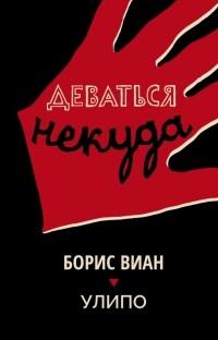 Борис Виан - Деваться некуда
