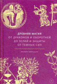 Филипп Матышак - Древняя магия. От драконов и оборотней до зелий и защиты от темных сил
