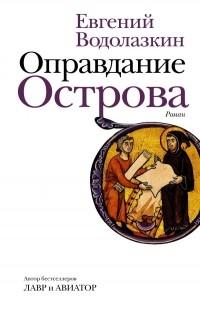 Евгений Водолазкин - Оправдание Острова