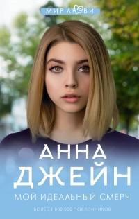 Анна Джейн - Мой идеальный смерч